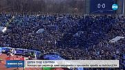 """Феновете на """"Левски"""" и ЦСКА в очакване на вечното дерби"""