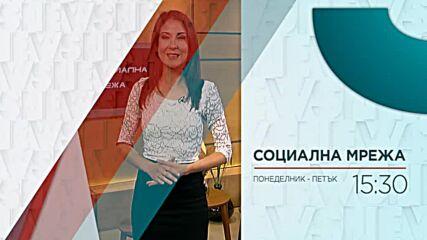 """В """"Социална мрежа"""" с водещ Милена Янинска днес от 15:20 ч. очаквайте"""