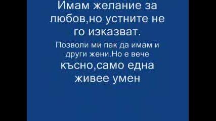 Превод На Една Хубава Песен - Старата Любов