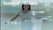 Бийтълс _-_ Момиче _ / Превод /