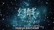 Ice Fantasy / Ледена фантазия Е01 1/2 бг превод