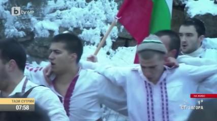 Леденото хоро на Йордановден в Калофер 2017