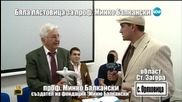 Бяла лястовица за проф. Минко Балкански - Господари на ефира (26.06.2015)