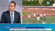 Русия заминава на Олимпиадата, но с условия