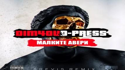 Dim4ou - Малките Авери / Brevis Remix /