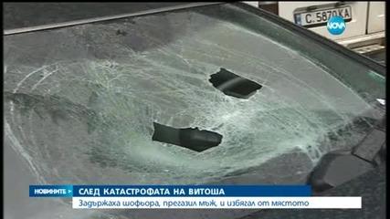 Младежът, прегазил човек на Витоша, шофьор от 2 седмици