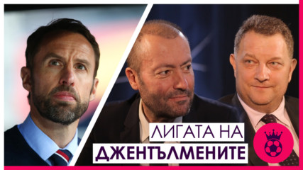 Англия пристига в България! // Лигата на джентълмените