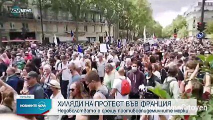 Не стихва недоволството срещу противоепидемичните мерки във Франция