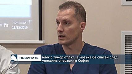 Мъж с тумор от 1 кг в мозъка бе спасен след уникална операция в София
