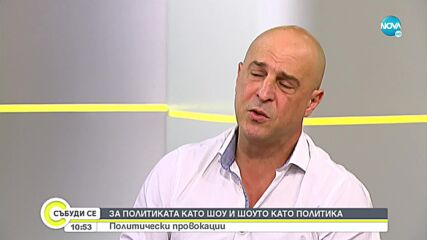 Светльо Витков - за политиката като шоу и шоуто като политика