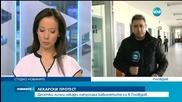 ПРОТЕСТ В БЯЛО: Лекарите опразниха кабинетите