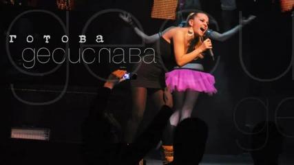 Десислава - Готова ** 2012 **