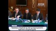 Борисов се прави на луд че не знае за корупционите практики в Община Бургас