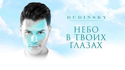 Dudinsky - Небо в твоих глазах