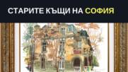 Старите къщи на София