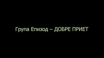 Група Епизод - Добре Приет