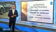 """Започна спешната подмяна на застраховките на """"Олимпик"""""""