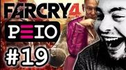 Peio цъка Far Cry 4 (#19) — Гладиатор без гащи!