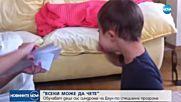 """""""ВСЕКИ МОЖЕ ДА ЧЕТЕ"""": Обучават деца със Синдром на Даун по специална програма"""