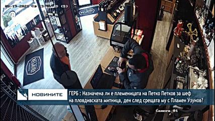 ГЕРБ: Назначена ли е племеницата на Петков за шеф на пловдивската митница след срещата му с Узунов?