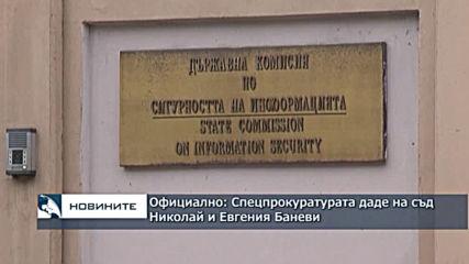 Официално: Спецпрокуратурата даде на съд Николай и Евгения Баневи