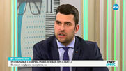 Георгиев: Ратифицирането на протокола за членство на Северна Македония в НАТО е историческа стъпка