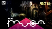 NEXTTV 027: Gray Matter (Част 61) Ники от Плевен