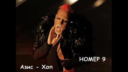 Коя песен според Вас е xит №1 ? Песента На Есен 2011