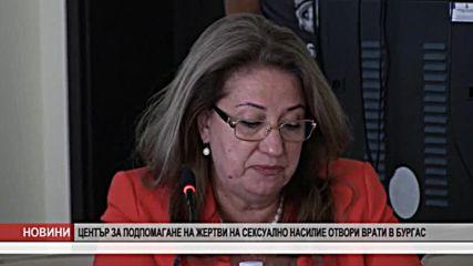 Център за подпомагане на жертви на сексуално насилие отвори врати в Бургас