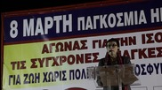 Greece: Athens celebrates International Women's Day with anti-NATO rally
