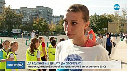 ДА ВДЪХНОВИШ ДЕЦАТА ДА СПОРТУВАТ: Мирела Демирева с урок по физическо в столичното 93 СУ