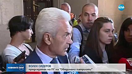Премиерът Борисов обяви новите кандидатури за министри