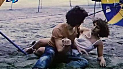 Ако те има (1983 г.)