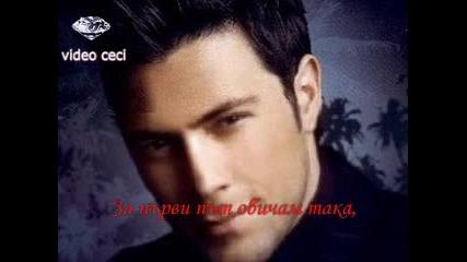 Както аз те обичам - Hristos Holidis