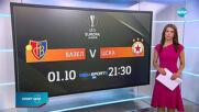 Спортни новини (30.09.2020 - обедна емисия)