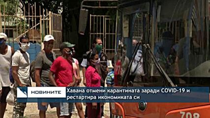 Хавана отмени карантината заради covid-19 и рестартира икономиката си
