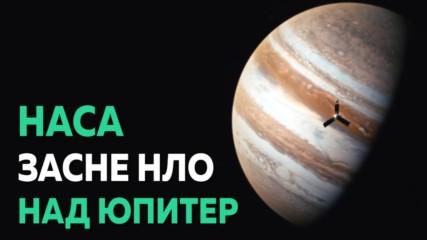 Спътник на НАСА засне НЛО над Юпитер