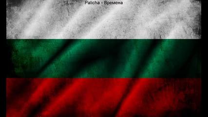 Palicha - Времена