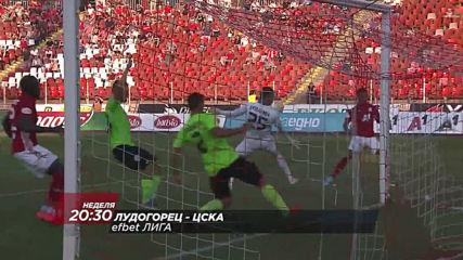 Футбол: Лудогорец – ЦСКА, мач от efbet Лига, от 20.30 ч. на 11 август, неделя по DIEMA SPORT