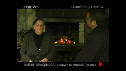 Вдовицата На Андрей Луканов, Отечествен Фронт - 4