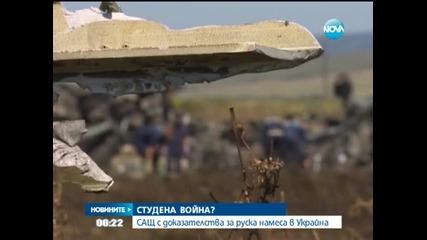 САЩ с нови доказателства за намесата на Русия в Украйна - Новините на Нова