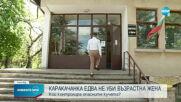 Каракачанка едва не уби възрастна жена