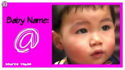 10 забранени имена на бебета