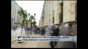 Протести в Перу срещу нов закон в бюджетната сфера