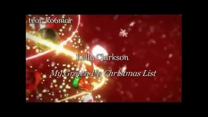 Kelly Clarkson - My Grown Up Christmas List / превод /