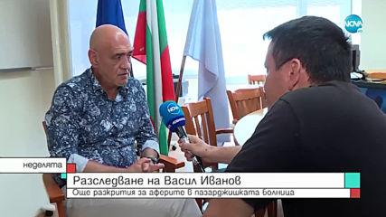 Директорът на болницата в Пазарджик: Д-р Петър Лазов е взимал 57 000 лв заплата