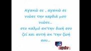 !!оригинал - Chrysa Petridou - Agapw se (румина - Ало Вижте)