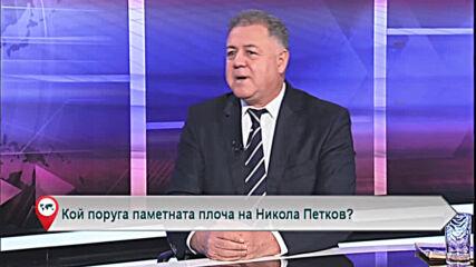 Кой поруга паметната плоча на Никола Петков?