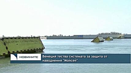 """Венеция тества системата за защита от наводнения """"Мойсей"""""""