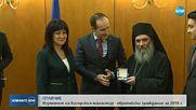 Игуменът на Бигорския манастир - европейски гражданин за 2018 г.